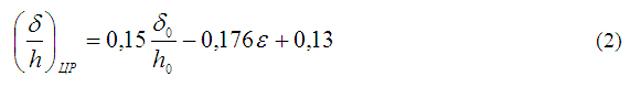 """Уравнение для дефекта """"царапина"""""""