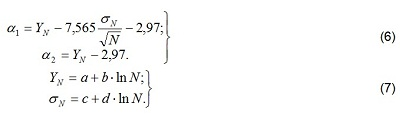 формулы 6 и 7