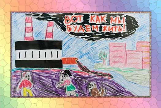 Дети рисуют завод, Рисунок 14