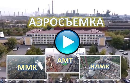 Аэросъемка заводов